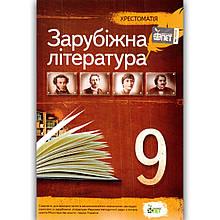 Хрестоматія Зарубіжна література 9 клас Авт: Андронова Л. Вид: ПЕТ