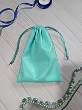 Подарочный мешочек из эко-кожи 13*18 см (кожаный мешочек, мешочек для украшений) цвет - мята