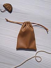 Подарунковий мішечок з еко-шкіри 6*9 см (шкіряний мішечок, мішечок для прикрас) колір - карамель