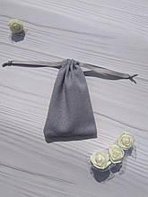 Подарочный мешочек изо льна 8*12 см (льняной мешочек, мешочек для украшений) цвет - серый