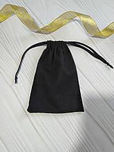 Подарочный мешочек изо льна 13*18 см (льняной мешочек, мешочек для украшений) цвет - черный