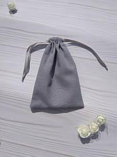 Подарочный мешочек изо льна 13*18 см (льняной мешочек, мешочек для украшений) цвет - серый