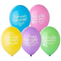 """Латексные воздушные шары Belbal Для Бабушки 12"""" 30см, 5 шт"""