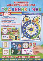 """Комплекс дидактичних ігор """"Годинник і час"""" 15211012У"""