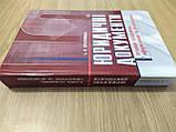 Красницька А. В. Юридичні документи: техніка складання, оформлення та редагування, фото 2