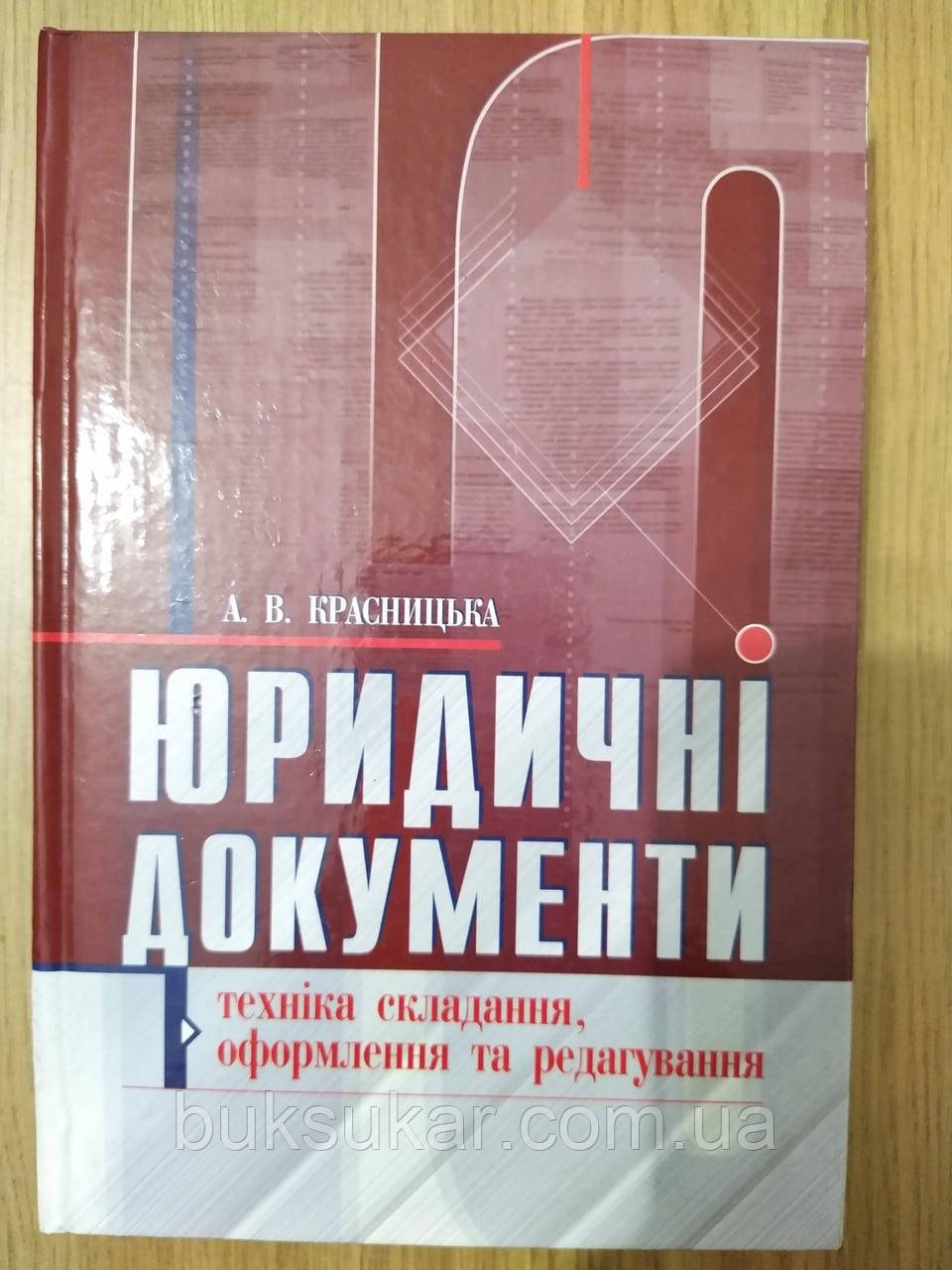 Красницька А. В. Юридичні документи: техніка складання, оформлення та редагування
