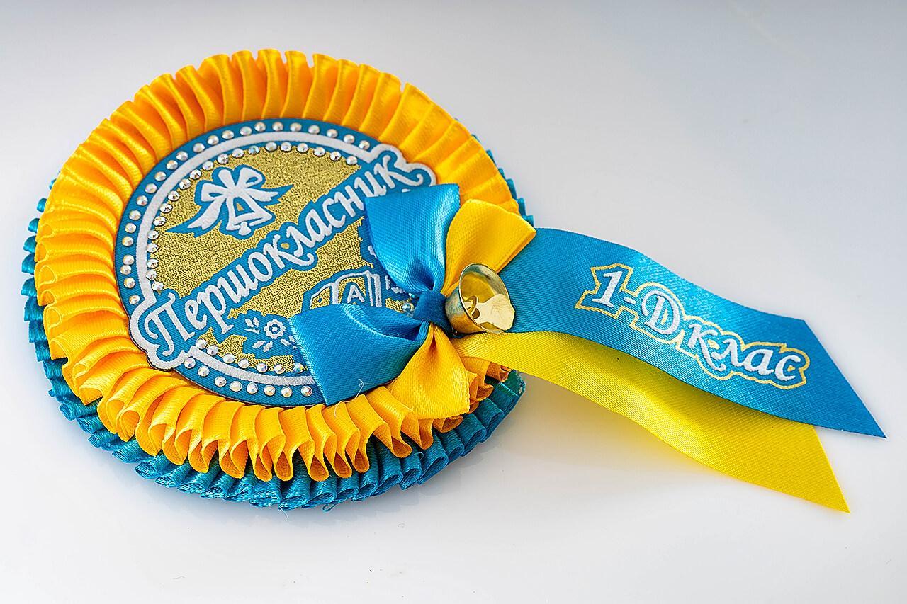 Медали для первоклассников желто голубая с классом
