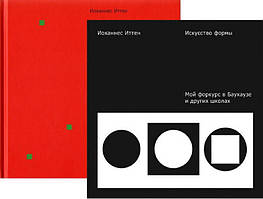 Искусство цвета. Искусство формы. Комплект из двух книг.