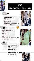 Стильный женский спортивный костюм из двунити с капюшоном (Норма), фото 7