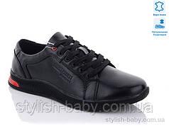 Підліткове взуття оптом. Підліткові туфлі бренду Kangfu для хлопчиків (рр. з 36 по 41)