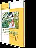 Література: російська і світова, (інтегрований курс), 11 клас. Звиняцьковський В. Я.