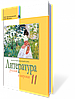 Литература: русская и мировая, (интегрированный курс), 11 класс. Звиняцьковський В.Я.