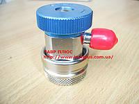 Вентиль QC-19L B для заправки автокондиционеров (низкое давление)(Shan Year  Харьков