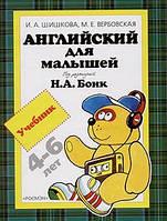 И. А. Шишкова, М. Е. Вербовская Английский для малышей 4-6 лет. Учебник