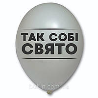 """Латексна кулька 12"""" біла з чорним малюнком """"Так собі свято""""  (BelBal)"""