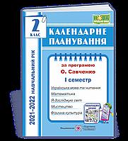 Календарне планування. 2 клас. 1 семестр. (До програми Савченко О.). 2021 - 2022р. НУШ.