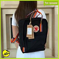 Школьный рюкзак Kanken Черный с радужными ручками для школы Портфель Канкен ранец подростковый