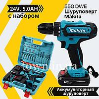 Аккумуляторный шуруповерт Makita 550 DWE 24V, 5.0AH с набором инструментов в кейсе и гибким валом МАКИТА