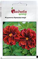 Семена Георгины Кровавая мэри 0,1 г