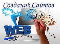 Создание Сайта в Киеве под ключ низкие цены