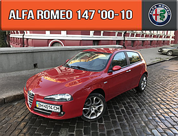 ЕВА коврики Альфа Ромео 147 2000-2010. EVA ковры на Alfa Romeo 147