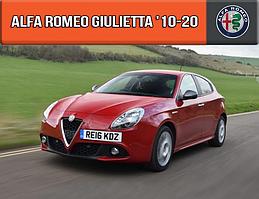 ЕВА коврики Альфа Ромео Джульетта 2010-2020. EVA ковры на Alfa Giulietta