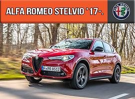 ЕВА коврики Альфа Ромео Стельвио 2017-н.в. EVA ковры на Alfa Stelvio