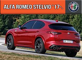 ЕВА коврик в багажник Альфа Ромео Стельвио 2017-н.в. EVA ковер багажника на Alfa Stelvio