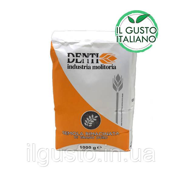 DENTI industria Molitoria SEMOLA Rimachinata (1kg)- Борошно з твердих сортів пшениці (1кг)