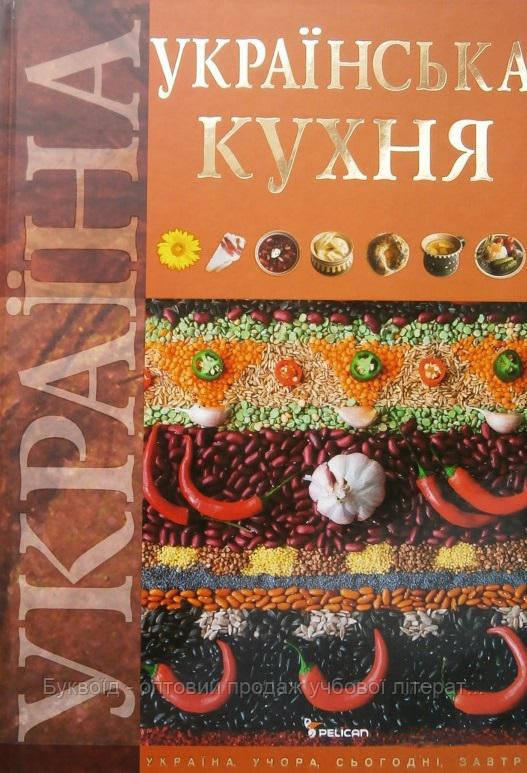 Пелікан Українська кухня