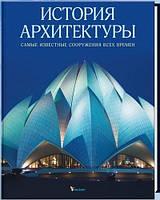 История архитектуры рус