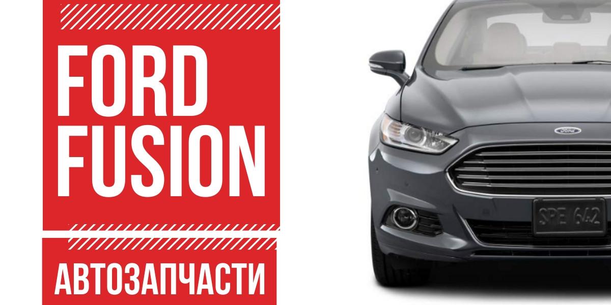 Кронштейн керма Ford Fusion 2013-16