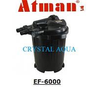 Напорный фильтр для пруда Atman EF-6000, фото 1