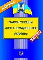 """Закон України """"Про громадянство України"""". Новий!"""