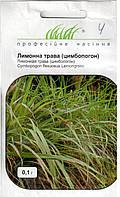 Семена травы лимонной цимбопогон 0,1 г
