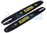 "ELEKTRO (trimax) шина 16"" 400мм шаг 3/8 электропила 57 DL"