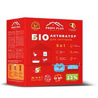 Біоактиватор для дворових туалетів та септиків Profi Plus Septic 5в1 (22 шт х 25 г) 550 г.