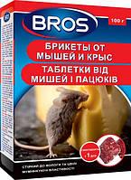 Таблетки від мишей і пацюків Bros 100 г