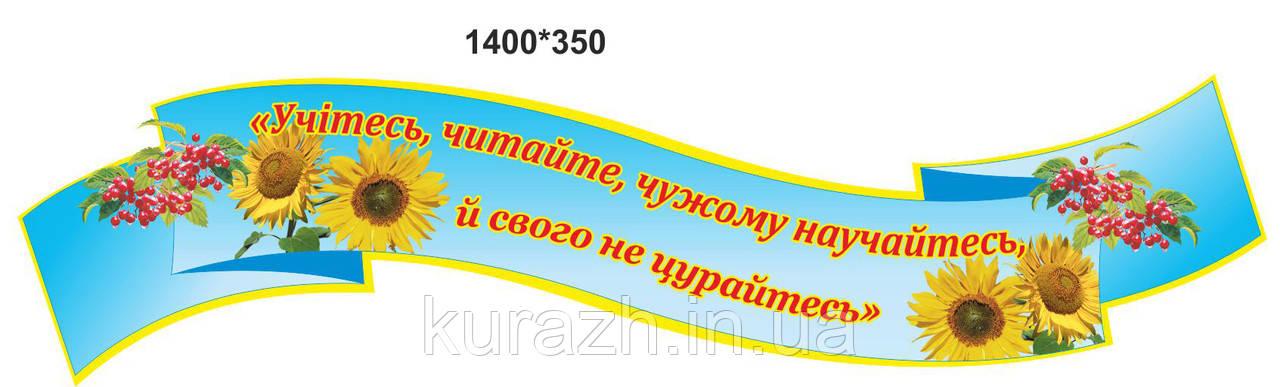 Стенд для школи Т. Шевченка