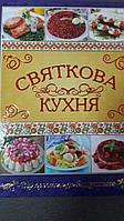 Глория Святкова кухня
