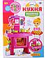 """Дитяча ігрова кухня """"Маленької господині"""" з годинником, звукові ефекти, в коробці 661-51, фото 4"""