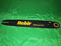 """Rebir шина 14"""" 350мм шаг 3/8 50 DL"""