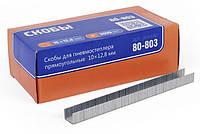 Скобы для пневмостеплера 8х12,8х0,7 мм, 5000 шт, Miol 80-802