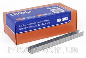 Скобы для пневмостеплера 12х12,8х0,7 мм, 5000 шт, Miol 80-804