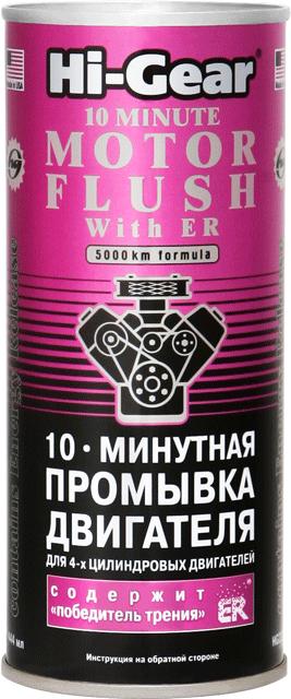 """HG2214 10-ти минутная промывка двигателя (содержит """"Победитель трения"""") 444 мл - Интернет-магазин «AvtoOil» в Виннице"""