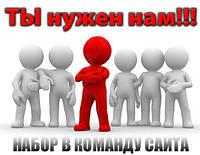 У нас открыта вакансия Менеджера интернет-магазина в г.Днепропетровске в компании Mak-Shop