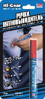 HG8977 Ручка-пятновыводитель 10 мл