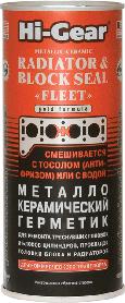 HG9043 Металлокерамический герметик для ремонта треснувших головок и блоков цилиндров 444мл