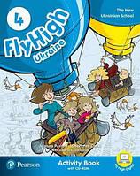 Fly High 4 UKRAINE Activity Book / Тетрадь по английскому языку - Новое издание