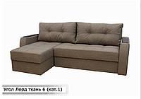 """Угловой диван """"Лорд"""" угол взаимозаменяемый «Savana Caramel»"""